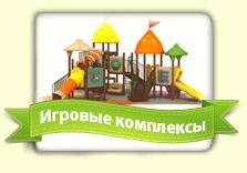 Детские городки - Игровые комплексы