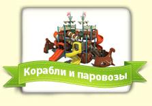 Детские городки - корабли и паровозы