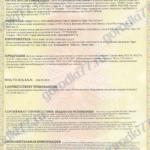 Сертификат Игровые комплексы Page1