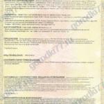 Сертификат Качели